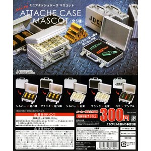 miniアタッシュケースマスコット 全5種セット ガチャ ミニチュア コンプ コンプリートの商品画像|ナビ
