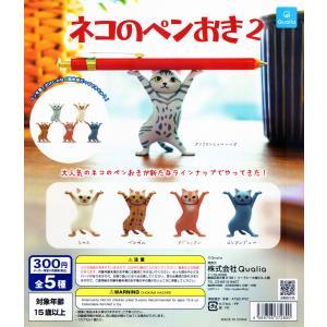 ネコのペンおき2 全5種セット コンプ コンプリート