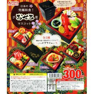 日本の究極和食 ざ・おせち重マスコット 参 全5種セット コンプ コンプリート【2020年12月予約】|amyu-mustore