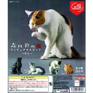 ART IN THE POKETシリーズ 森口修の猫 新色 フィギュアマスコット 全4種セット コンプ コンプリート【2020年12月予約】|amyu-mustore