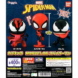 カプキャラ MARVEL06 スパイダーマン 全3種セット コンプ コンプリート