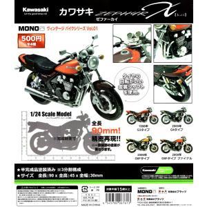 MONO ヴィンテージ バイクシリーズvol.01 Kawasaki ゼファーカイ 全4種セット コンプ コンプリートセット 予約|amyu-mustore