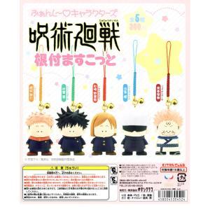 ふぁんしー キャラクターズ 呪術廻戦 根付ますこっと 全5種セット コンプ コンプリート 予約|amyu-mustore