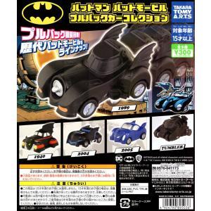 バットマン バットモービル プルバックカー コレクション 全5種セット ミニチュア コンプリートセッ...