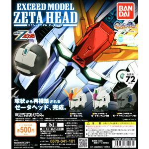 機動戦士ガンダム EXCEED MODEL ZETA HEAD 全3種セット 2021年12月予約の画像