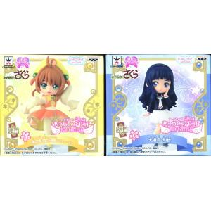 カードキャプターさくら Girls Memories あつめてフィギュア for Girls2 2種セット|amyu-mustore
