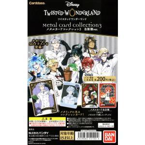 ディズニー ツイステッドワンダーランド メタルカードコレクション3 1BOX 自販機ver.【2020年12月予約】の画像