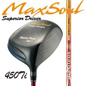 ■ヘッド 初級ゴルファーから上級ゴルファー目で幅広くお奨めできる自信作。 最高級チタン合金SP700...