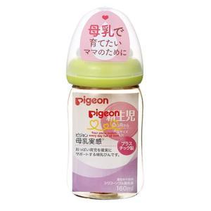 母乳実感哺乳瓶 プラスチック製 160ml (ライトグリーン)
