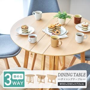 ダイニングテーブル 丸型 円形テーブル 折り畳み テーブル 木製 北欧 インテリア 90×90×72...