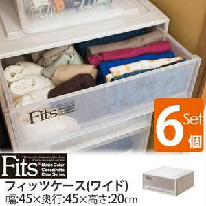 収納ケース 6個セット 幅45 奥行45 衣装ケース 洋服収納 プラスチック 引き出し 衣類収納 収納ボックス Fits フィッツケース ワイド