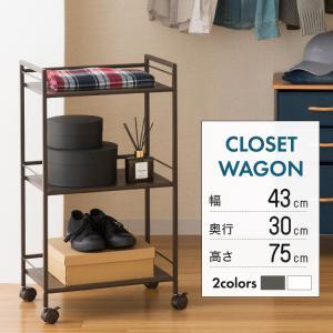 スチールラック 幅43 3段 キッチン レンジ台 炊飯器 ランドリー 洗面台 ラック 収納 シェルフ 白 アイボリー 茶 ブラウン ワゴン ルミナス GC-P76