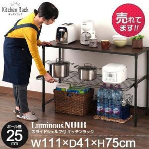 ラック 収納 棚 キッチンラック キッチンボード キッチン 収納ラック 幅110 マットブラック モ...