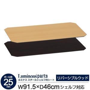 ラック パーツ 棚板用シート ウッドシート シェルフ シート幅90 奥行45 ナチュラル ダークブラウン MS9045-NB
