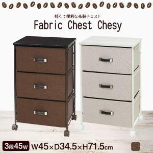 軽くて便利な布製ボックスチェスト。ブラウンとベージュの2色展開。 引き出しごと取り出して持ち運びも可...