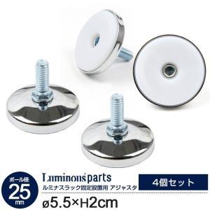 ラック パーツ 円形アジャスター 4個セット ルミナス P-...