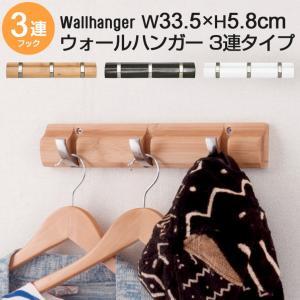 場所をとらずに衣類や小物を引っ掛けて収納できる、 壁に取り付ける3連フックのウォールハンガー。 フッ...