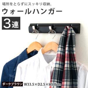 壁掛けハンガー ウォールハンガー 壁面収納 幅34 3連 フック 木製 コート掛け 洋服掛け ダークブラウン W3HOOK-DB
