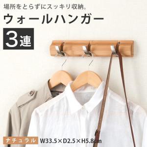 壁面取り付け型の3フックのスリムなウォールハンガー。  商品名:ウォールハンガー フック型 幅34 ...