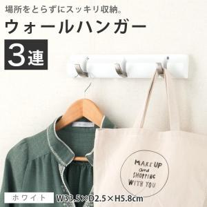 [商品の詳細]  壁面取り付け型の3フックのスリムなウォールハンガー。  商品名:ウォールハンガー ...