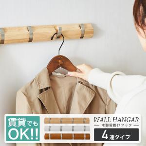 壁面取り付け型のスリムなウォールハンガー。  商品名:ウォールハンガー フック型 幅45 4連 ナチ...