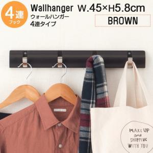 壁掛けハンガー ウォールハンガー 壁 壁面 フック 木製 ウォールフック 幅45 4連 コート掛け コートフック 壁取り付け 洋服掛け 洋服 ダークブラウンW4HOOK-DB