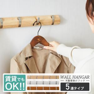 壁面取り付け型のスリムなウォールハンガー。  商品名:ウォールハンガー フック型 幅57 5連 ダー...