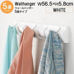 壁掛けハンガー ウォールハンガー 壁 壁面 木製 ウォールフック 幅57 5連 コート掛け 壁取り付...