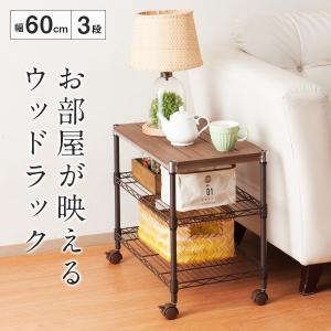 サイドテーブル ラック 収納 幅60 奥行35 3段 高さ50 メタルラック カテゴリ スチールラック 木製 おしゃれ ウッドシェルフ ルミナス ウッド WS6051-3BRの写真