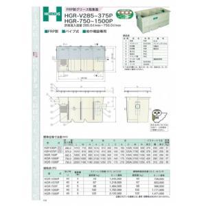 【ホーコス】 HGR-V375P 375L 鋼板製防錆塗装蓋