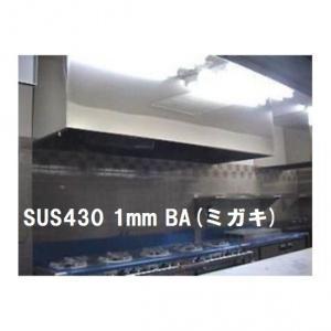 写真はイメージです SUS430 1.0t BA(ミガキ) 700×500×400H 箱型フード  ...