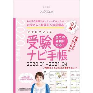 【公式】(アナログママ)analogmama 受験ナビ ふくふく手帳 手帳 スケジュール帳 <2021年受験用> 携帯 受験 A5 (ピンク)