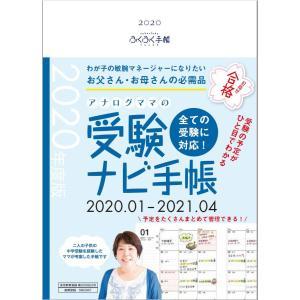 【公式】(アナログママ)analogmama 受験ナビ ふくふく手帳 手帳 スケジュール帳 <2021年受験用> 携帯 受験 A5 (白)