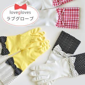 lovegloves ラブグローブ 日本製 ゴム 手袋 メール便送料無料