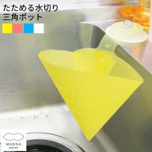 【メール便対応可】マーナ(MARNA) 水切り三角ポット