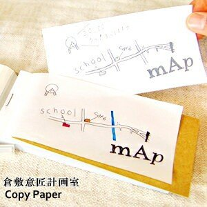 倉敷意匠計画室 copy paper コピーペーパー メール便対応可 1395103