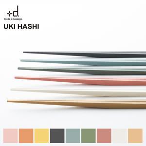 アッシュコンセプト plus-d ウキハシ ukihashi 箸 メール便対応可