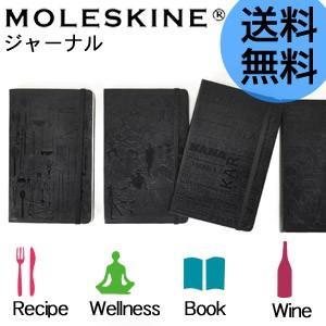 【メール便対応可】モレスキン(MOLESKINE) ★人生の楽しみを記録するノート。 モレスキンはゴ...