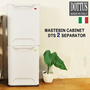 DOTTUS(ドッタス) WASTEBIN CABINET DTS 2 SEPARATOR [分別ごみ箱] analostyle