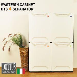 DOTTUS(ドッタス) WASTEBIN CABINET DTS 4 SEPARATOR [分別ごみ箱] analostyle