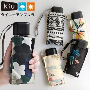 KiU タイニー アンブレラ 折りたたみ傘