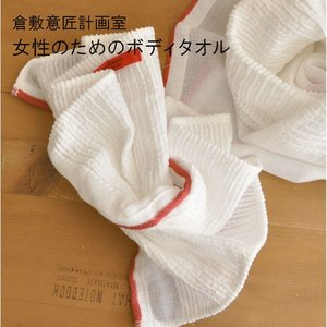 女性・赤ちゃんのためのボディタオルは、柔らかい肌触りの綿モール糸を織り上げて作られています。泡立ちが...