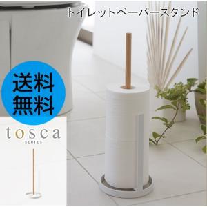 tosca トスカ トイレットペーパースタンドの写真