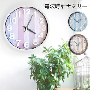 ナタリー 電波時計 壁掛け時計...