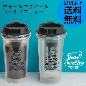 もうアイスコーヒーには戻れない。そう言う人も現れる『水出しコーヒー』が自家製で、一杯分手軽に淹れられ...