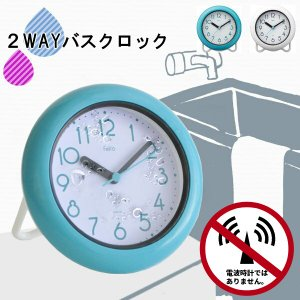 2WAY バスクロック 防滴時計 (お風呂 バス 洗面所)