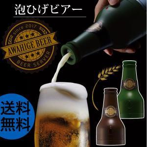 ビールサーバー コンパクト 泡ひげビアー 送料無料...