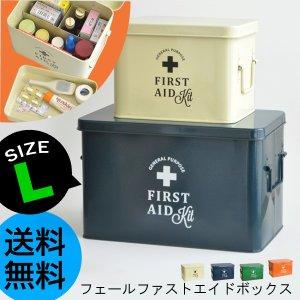 救急箱 フェール・ファーストエイドボックス Lの写真