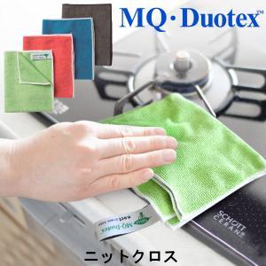 MQ・Duotex ニットクロス メール便送料無料