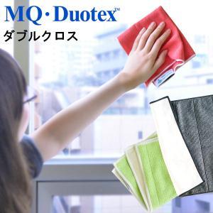 MQ・Duotex ダブルクロス メール便送料無料